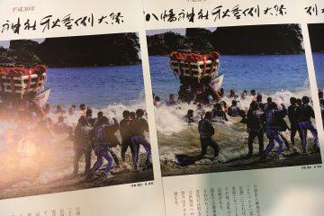 平成30年秋祭りカレンダー